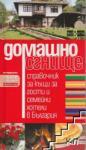 Домашно огнище - Справочник за къщи за госи и семейни хотели (ISBN: 9789549241136)