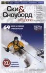 Ски&сноуборд в Европа (ISBN: 9789549241129)
