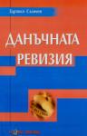 Данъчната ревизия (ISBN: 9789548933421)