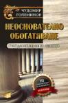 Неоснователно обогатяване. Граждански аспекти (ISBN: 9789549499582)