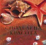 Споделена красота (ISBN: 9789548029858)