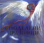 Споделени празници (ISBN: 9789548029865)