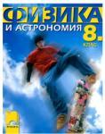 Физика и астрономия за 8. клас (ISBN: 9789540122823)