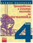 Тренировъчни и изпитни тестове по математика за 4. клас. Външно оценяване (ISBN: 9789543600618)