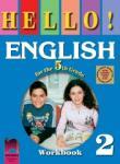Hello! : учебна тетрадка № 2 по английски език за 5. клас (ISBN: 9789540118529)