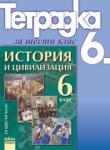 Тетрадка по история и цивилизация за 6. клас (ISBN: 9789543600229)