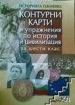 Контурни карти по история и цивилизация за 6. клас (ISBN: 9789549303346)