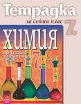 Тетрадка по химия и опазване на околната среда за 7. клас (ISBN: 9789540121680)