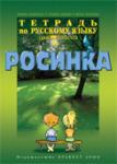 Росинка: Тетрадка по руски език за 7. клас (ISBN: 9789541806111)