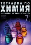 Тетрадка по химия и опaзване на околната среда за 7. клас (ISBN: 9789541806272)