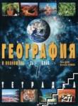Тетрадка по география и икономика за 7. клас (ISBN: 9789541806173)