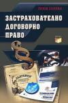 Застрахователно договорно право (ISBN: 9789549499667)