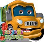 Веселите коли (ISBN: 9789543612277)