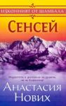 Сенсей. Изконният от Шамбала (ISBN: 9789546552686)