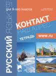 Контакт Наш адрес www. ru, тетрадка по руски език за 9. клас (ISBN: 9789540111124)