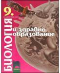 Биология и здравно образование за 9. клас - задължителна подготовка (ISBN: 9789540110530)