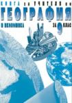 Книга за учителя по география и икономика за 9. клас (ISBN: 9789541802250)