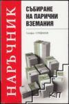 Наръчник събиране на парични вземания (ISBN: 9789549180121)
