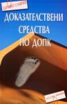 Доказателствени средства по ДОПК (ISBN: 9789548933599)