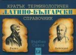 Кратък терминологичен латино-български справочник (ISBN: 9789543261635)
