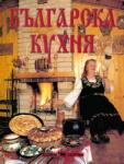 Българска кухня Луксозно издание (ISBN: 9789547922440)