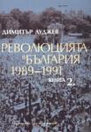 Революцията в България 1989-1991 (ISBN: 9789543161065)