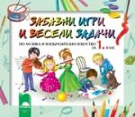 Забавни игри и весели задачи по музика и изобразително изкуство за 1. клас (ISBN: 9789540126678)