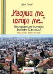 Изсуши ме, изгори ме - Южнородопският български фолклор в Ксантийско (ISBN: 9789545799341)