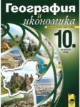 География и икономика за 10. клас (ISBN: 9789540126869)