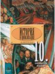 История и цивилизация за 10. клас. Задължителна и профилирана подготовка (ISBN: 9789540126890)