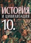 История и цивилизация за 10. клас. Задължителна и профилирана подготовка (ISBN: 9789540126906)