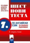 Шест нови теста по английски език за външно оценяване в седми клас по новия изпитен формат 2012 - 2013 (ISBN: 9789540127071)