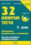 32 изпитни теста за външно оценяване в 7. клас: Математика, Български език и литература + диск (ISBN: 9789548857284)
