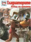 ГЛАДИАТОРИТЕ Бойци на арената (ISBN: 9789545166693)