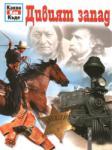 Дивият запад (ISBN: 9789545166723)