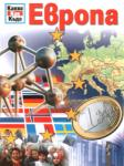 Европа (ISBN: 9789545166716)