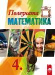 Полезната математика за 4. клас (ISBN: 9789540127361)