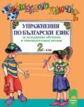 Вълшебното ключе: Упражнения по български език за 2. клас (ISBN: 9789540127613)