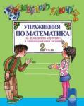 Вълшебното ключе: Упражнения по математика за 2. клас (ISBN: 9789540127606)