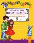 Вълшебното ключе: Упражнения по математика 1. клас (ISBN: 9789540127590)