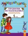 Вълшебното ключе: Упражнения по математика 1. клас (ISBN: 9789540127583)