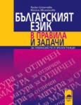 Българският език в правила и задачи (ISBN: 9789540127569)