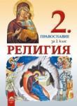 Религия за 2. клас. Православие (ISBN: 9789540127668)