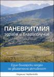 Паневритмия, здраве и благополучие (ISBN: 9789540735757)