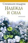Специален подарък: Надежда и сила (ISBN: 9789547615243)