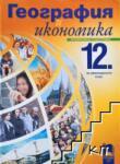 География и икономика за 12. клас - профилирана подготовка (ISBN: 9789540128283)