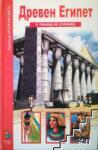 Древен Египет в помощ на ученика (ISBN: 9789544317799)