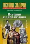 Тестови задачи за държавни зрелостни изпити: История и цивилизация (ISBN: 9789541808887)