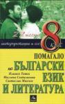 Помагало по български език и литература за 8 клас: 22 теста, интерпретаци, есе (ISBN: 9786191610242)