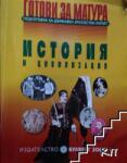 Подготовка за държавен зрелостен изпит: История и цивилизация (ISBN: 9789541808894)